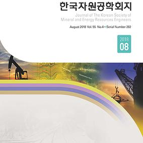 Journal of the Korean Society of Mineral and Energy Resources Engineers